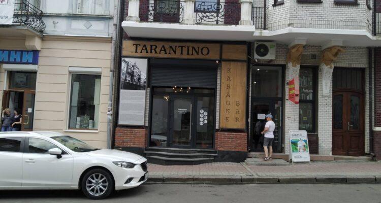 TARANTINO_Drohobych__VDVision