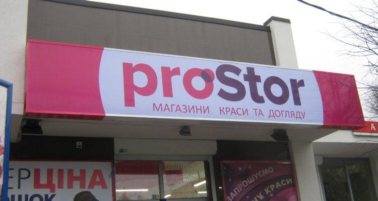 PROSTOR /VDVision.com.ua/
