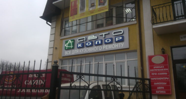 AvtoKolor_Kyiv
