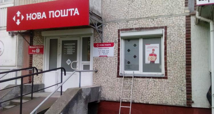 Nova-Poshta/VDVisin.com.ua/