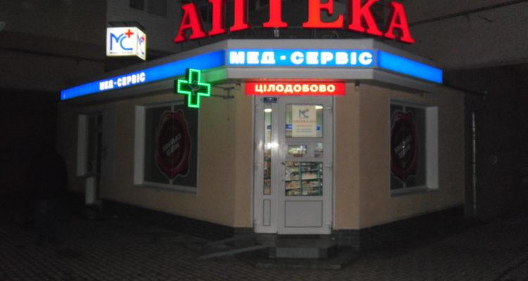 APTEKA_MC