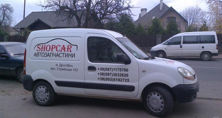 Shopcar_2
