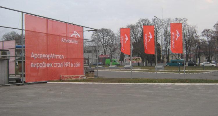 ArcelorMital_Ternopil_4